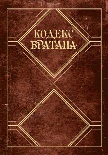 Кодекс Братана. Подарочное издание обложка книги
