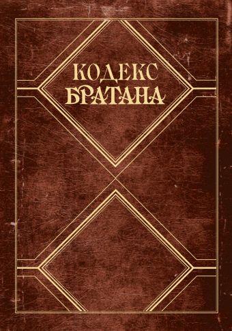 Кодекс Братана. Подарочное издание Стинсон Б., Кун М.