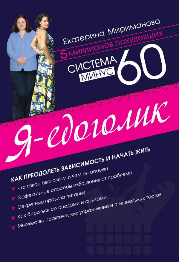 Система минус 60. Я - едоголик Мириманова Е.В.