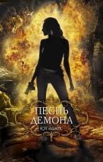 Адамс К. - Песнь демона обложка книги