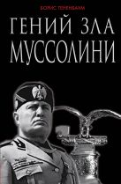 Тененбаум Б. - Гений зла Муссолини' обложка книги