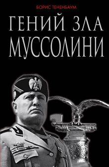 Тененбаум Б. - Гений зла Муссолини обложка книги
