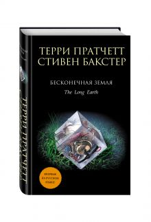 Пратчетт Т., Бакстер С. - Бесконечная Земля обложка книги