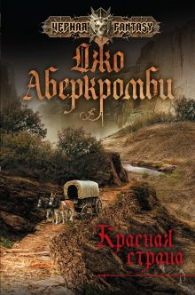 Аберкромби Дж. - Красная страна обложка книги