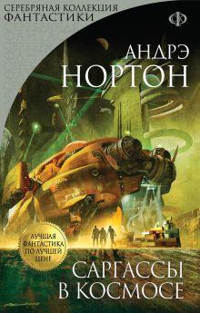 Нортон А. - Саргассы в космосе обложка книги