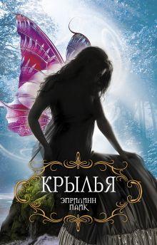 Пайк Э. - Крылья обложка книги