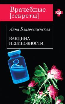 Благовещенская А. - Вакцина невиновности обложка книги