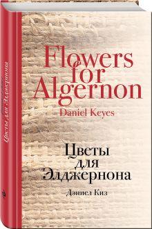 Киз Д. - Цветы для Элджернона обложка книги