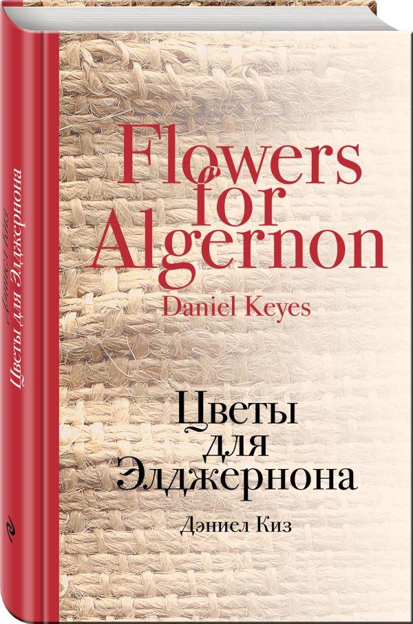 Цветы для Элджернона Киз Д.