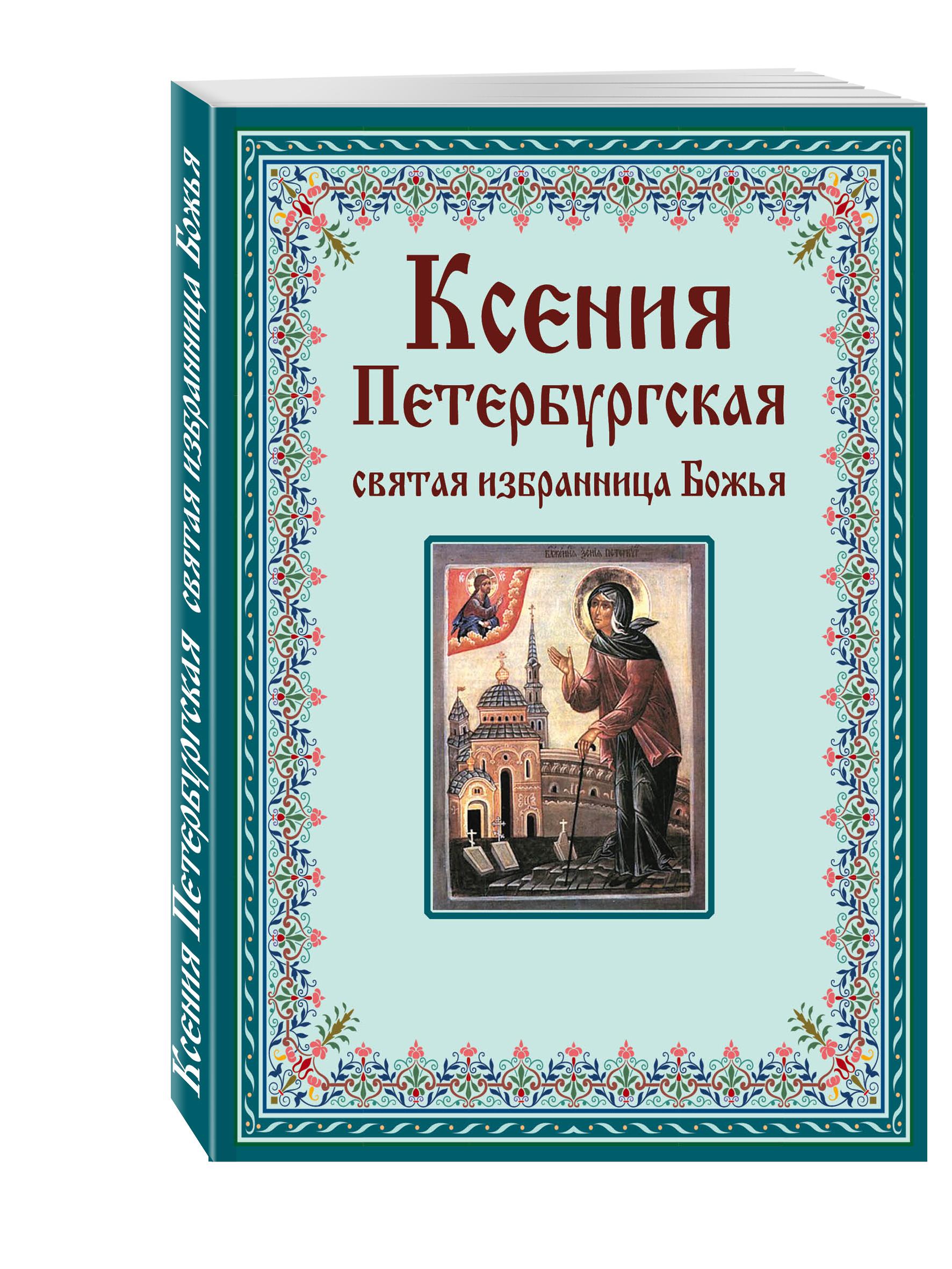 Ксения Петербургская: святая избранница Божья. Как получить помощь великой подвижницы
