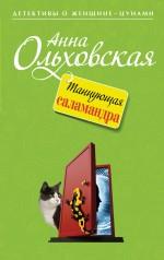 Ольховская А. - Танцующая саламандра обложка книги
