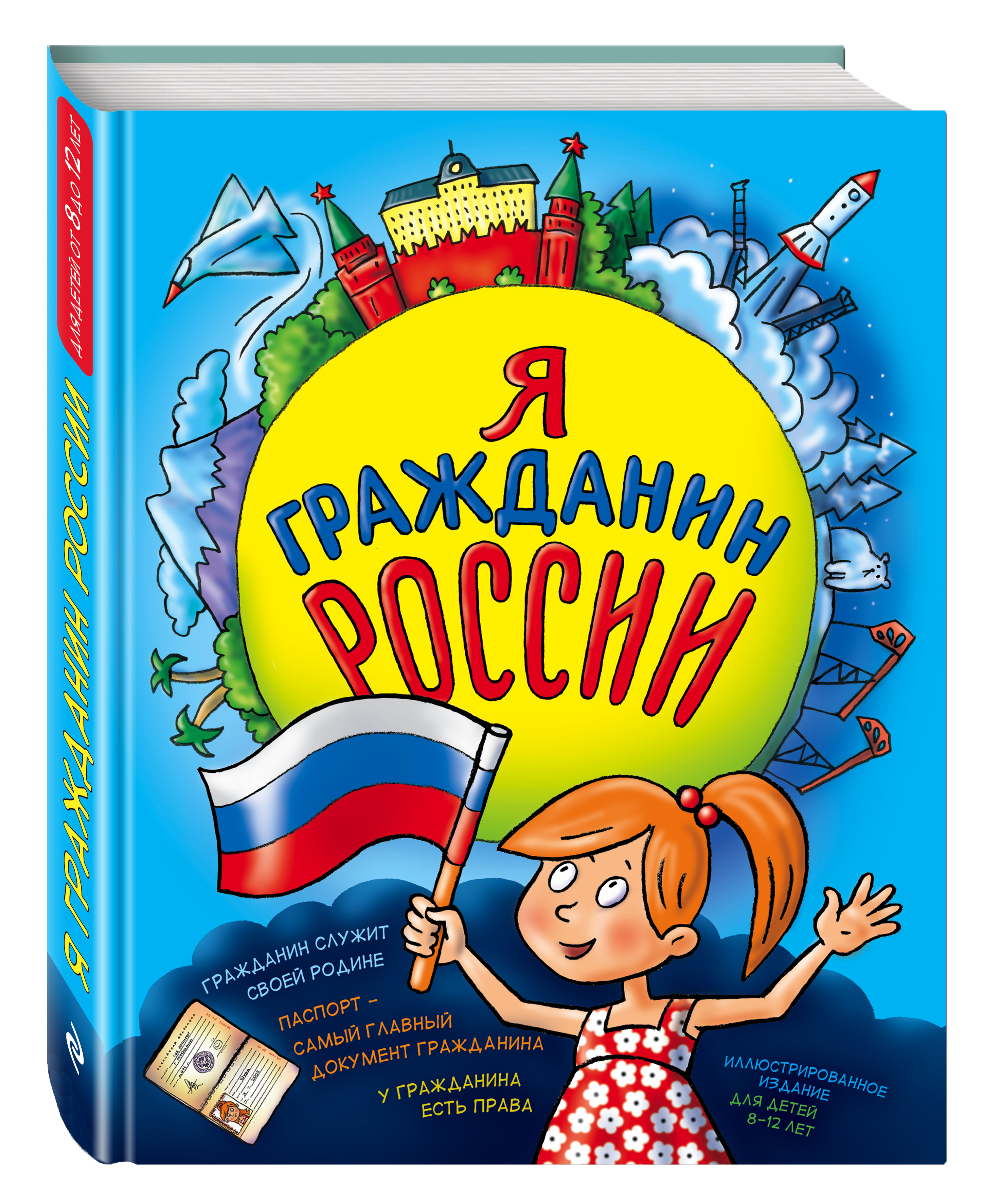 Я гражданин России. Иллюстрированное издание (от 8 до 14 лет)