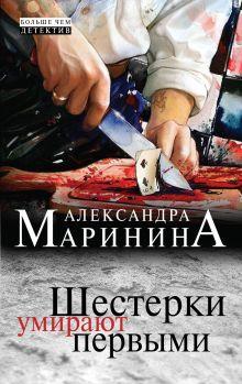 Маринина А. - Шестерки умирают первыми обложка книги
