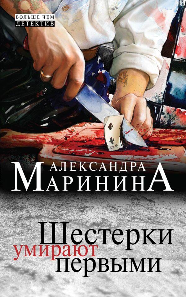Шестерки умирают первыми Маринина А.