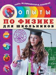 Филимонова Н.И. - Опыты по физике для школьников обложка книги