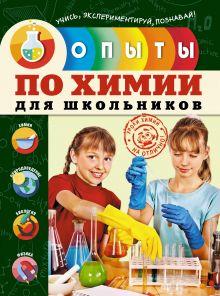 Обложка Опыты по химии для школьников Л.В. Шишко, С.В. Болушевский