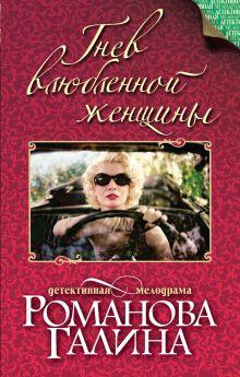 Романова Г.В. - Гнев влюбленной женщины обложка книги