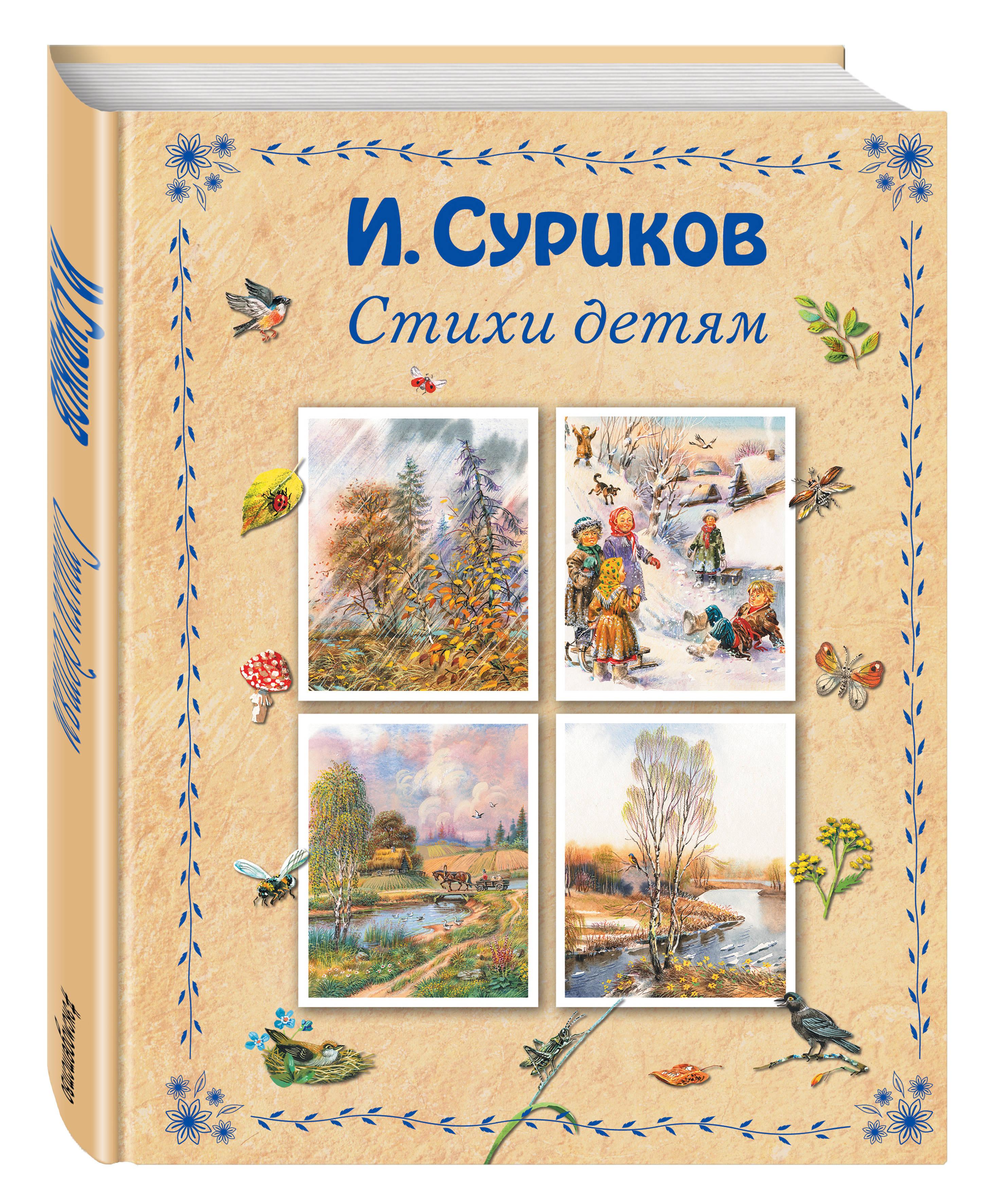 Суриков И.З. Стихи детям