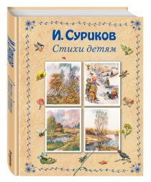 Суриков И.З. - Стихи детям обложка книги