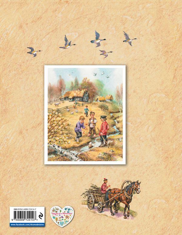Читать книжки онлайн для детей с 3 лет