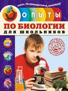 Подвицкий Т.А. - Опыты по биологии для школьников обложка книги