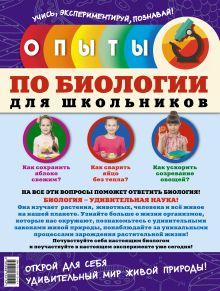 Обложка сзади Опыты по биологии для школьников Т.А. Подвицкий