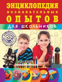 Энциклопедия познавательных опытов обложка книги