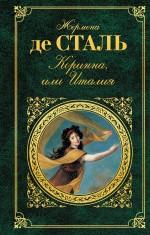 Сталь Ж. де - Коринна, или Италия обложка книги