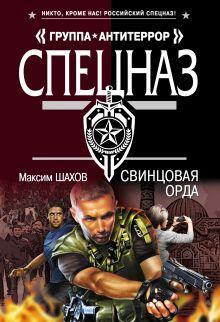 Обложка Свинцовая орда Максим Шахов