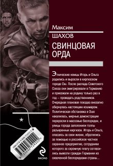 Обложка сзади Свинцовая орда Максим Шахов