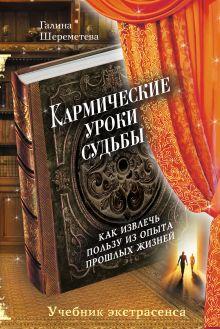 Шереметева Г.Б. - Кармические уроки судьбы обложка книги