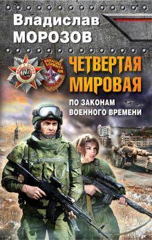 Обложка Четвертая Мировая. По законам военного времени Владислав Морозов