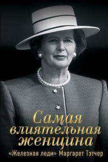 Самая влиятельная женщина. «Железная леди» Маргарет Тэтчер обложка книги