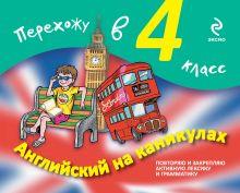 Ильченко В.В., Карпенко Е.В. - Английский на каникулах. Перехожу в 4-й класс обложка книги