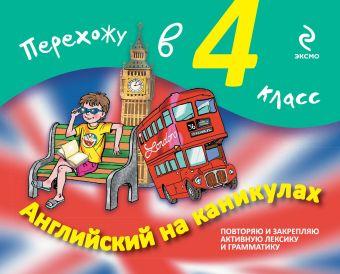 Английский на каникулах. Перехожу в 4-й класс Ильченко В.В., Карпенко Е.В.