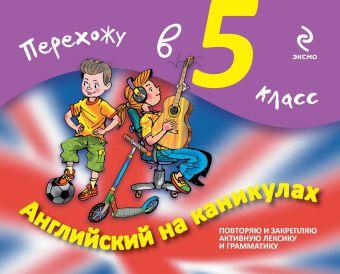 Английский на каникулах. Перехожу в 5-й класс Ильченко В.В., Карпенко Е.В.