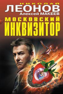 Леонов Н.И., Макеев А.В. - Московский инквизитор обложка книги