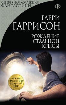 Рождение Стальной Крысы обложка книги