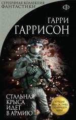 Стальная Крыса идет в армию обложка книги