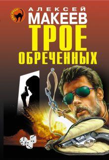 Макеев А.В. - Трое обреченных обложка книги