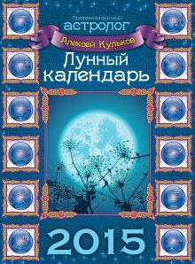 Лунный календарь на 2015 год (настенный)