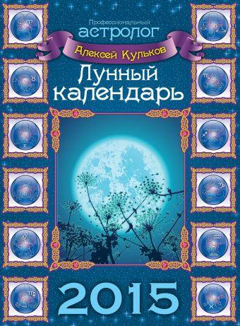 Лунный календарь на 2015 год (настенный) Кульков А.М.