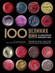 Шассей М. - 100 великих вин из самой дорогой коллекции в мире обложка книги
