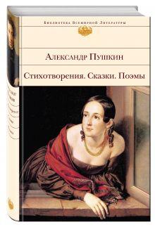 Пушкин А.С. - Стихотворения. Сказки. Поэмы обложка книги