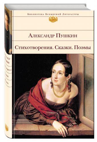 Стихотворения. Сказки. Поэмы Пушкин А.С.
