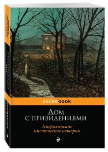 - Дом с привидениями. Американские мистические истории обложка книги