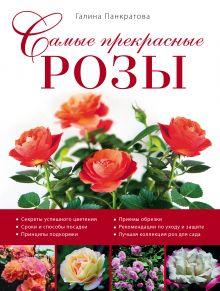 Панкратова Г.М. - Самые прекрасные розы (Роскошный сад) обложка книги