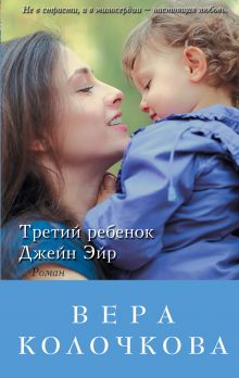 Колочкова В. - Третий ребенок Джейн Эйр обложка книги