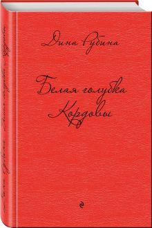 Рубина Д. - Белая голубка Кордовы обложка книги