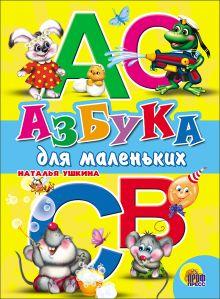Наталья Ушкина - Азбука для  маленьких обложка книги
